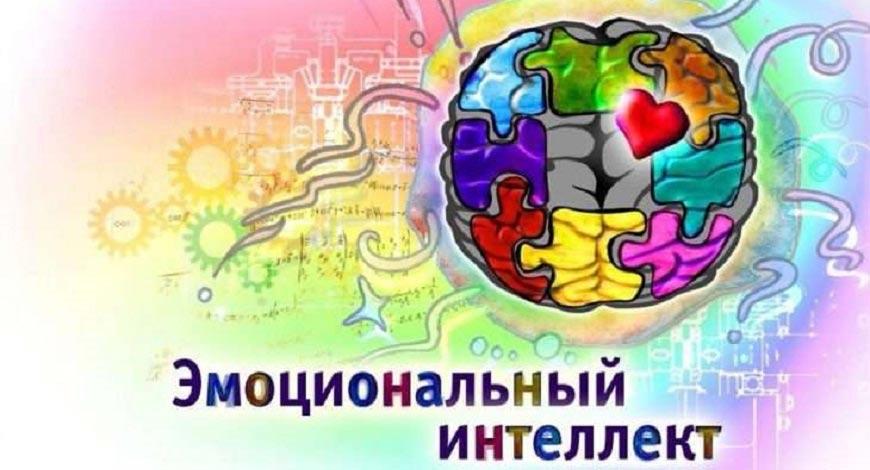 blog-yemocionalnyy-intellekt-img2