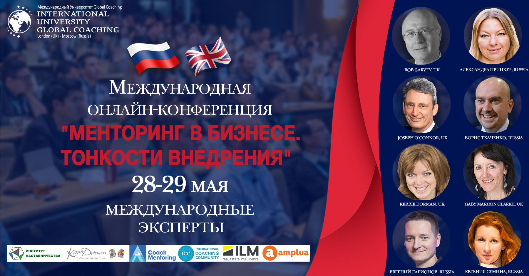 Международная онлайн-конференция 1