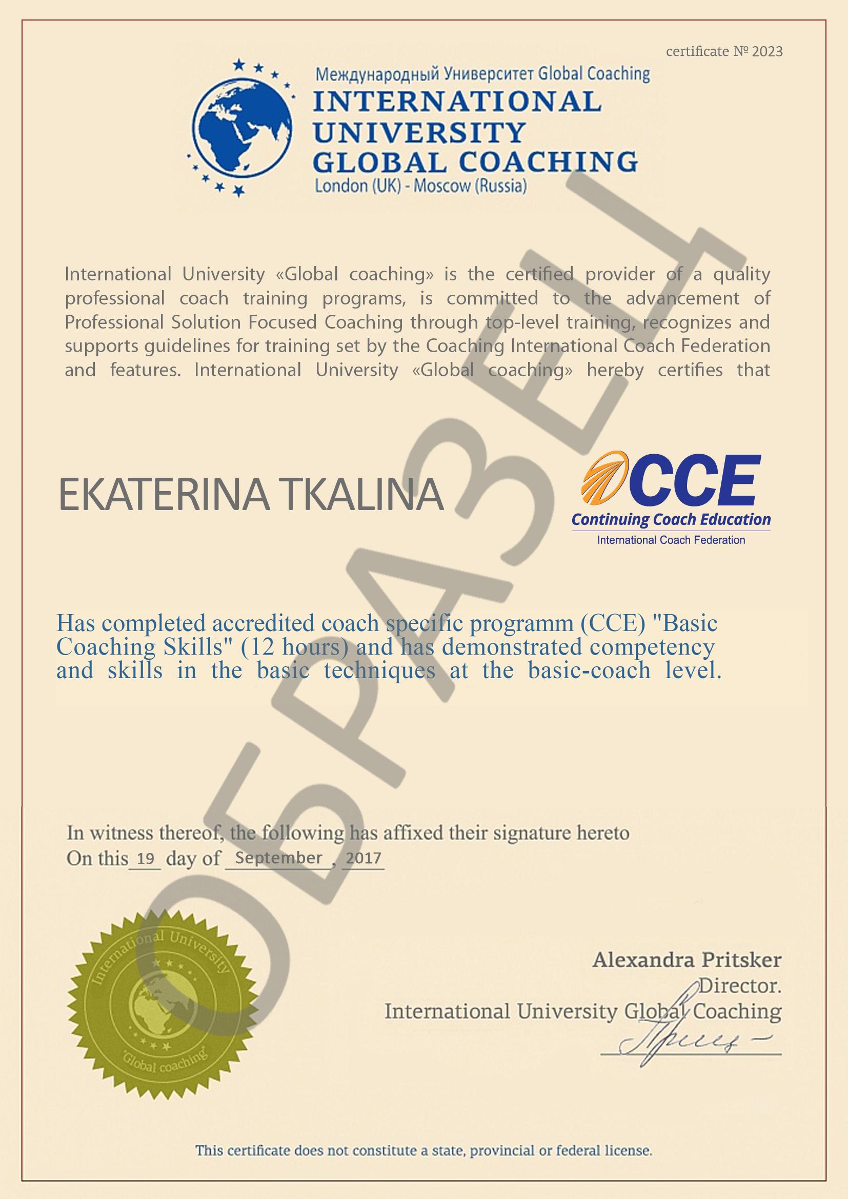 sertif-basic
